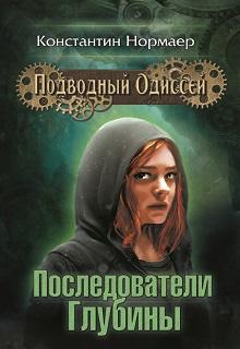 """Книга """"Последователи Глубины"""" читать онлайн"""