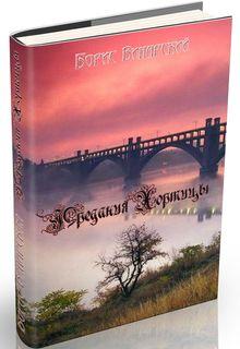 """Книга """"Предания Хортицы"""" читать онлайн"""