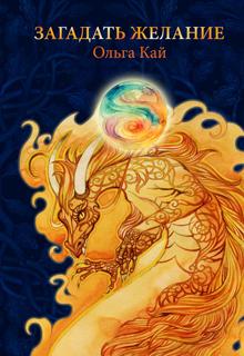 """Книга """"Загадать желание"""" читать онлайн"""