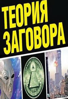 "Книга ""Теория Заговора"" читать онлайн"