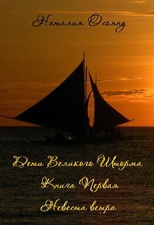 """Книга """"Невеста ветра"""" читать онлайн"""