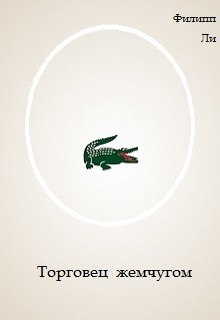"""Книга """"Торговец жемчугом"""" читать онлайн"""