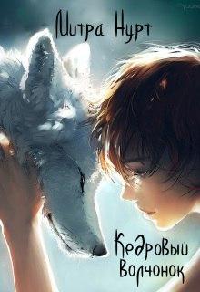 """Книга. """"Кедровый Волчонок"""" читать онлайн"""