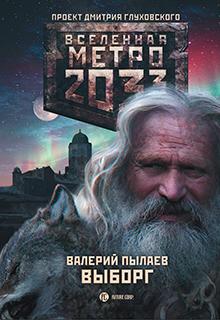 """Книга. """"Метро 2033. """"Выборг"""""""" читать онлайн"""
