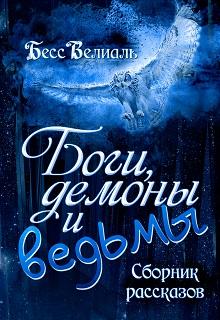 """Книга """"Боги, демоны и ведьмы"""" читать онлайн"""