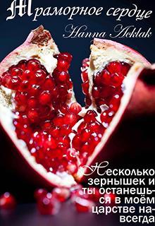 """Книга """"Мраморное сердце"""" читать онлайн"""