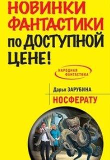 """Книга """"Носферату"""" читать онлайн"""