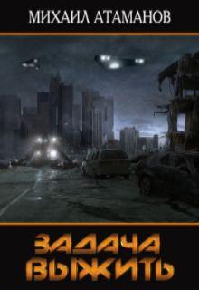 """Книга """"Задача выжить"""" читать онлайн"""