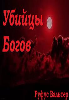 "Книга ""Убийцы богов"" читать онлайн"
