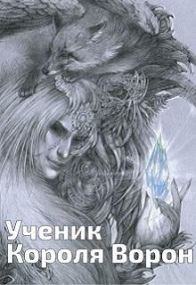 """Книга """"Ученик Короля Ворон"""" читать онлайн"""