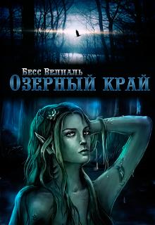"""Книга. """"Озерный край"""" читать онлайн"""