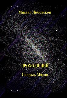"""Книга. """"Проходящий (спираль миров)"""" читать онлайн"""