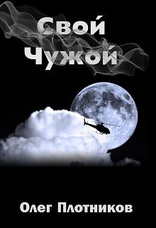 """Книга """"Свой-Чужой"""" читать онлайн"""