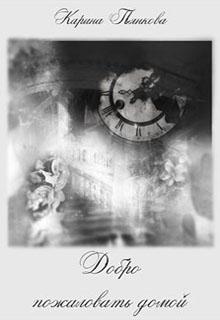 """Книга """"Добро пожаловать домой"""" читать онлайн"""