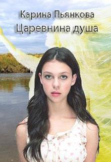 "Книга ""Царевнина душа"" читать онлайн"