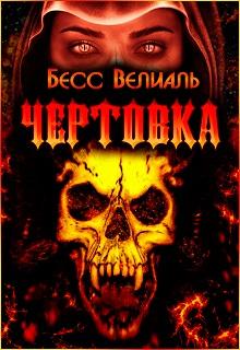 """Книга """"Чертовка"""" читать онлайн"""