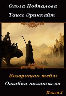 """Книга """"Возвращая тебя. Ошибки политиков"""" читать онлайн"""