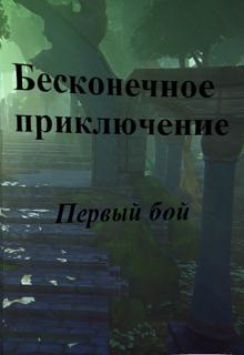 """Книга """"Первый бой"""" читать онлайн"""
