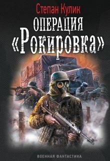 "Книга ""Операция ""Рокировка"""" читать онлайн"