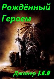 """Книга """"Рождённый Героем"""" читать онлайн"""