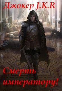 """Книга """"Смерть императору!"""" читать онлайн"""