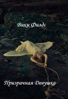 """Книга """"Призрачная Девушка"""" читать онлайн"""