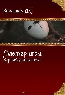"""Книга """"Мастер игры - Карнавальная ночь."""" читать онлайн"""