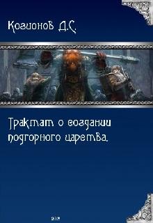 """Книга """"Трактат о создании подгорного царства."""" читать онлайн"""
