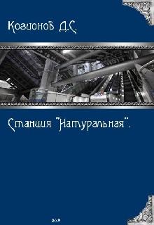 """Книга. """"Станция """"Натуральная""""."""" читать онлайн"""