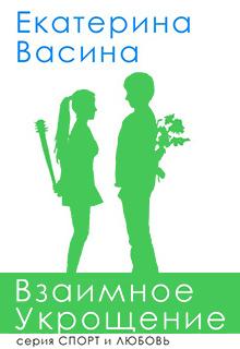"""Обложка книги """"Взаимное укрощение"""""""