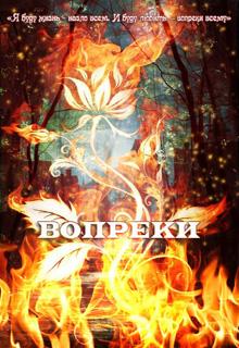 """Книга """"Вопреки. Тайны Шепчущего леса"""" читать онлайн"""