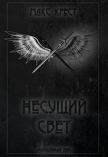 """Книга """"Несущий свет"""" читать онлайн"""