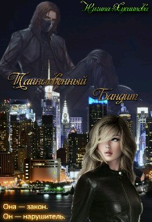"""Книга """"Таинственный Бандит/mysterious Gangster"""" читать онлайн"""