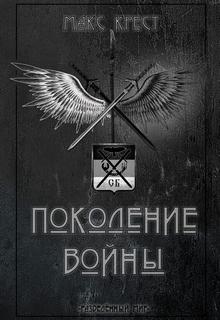 """Книга """"Поколение войны"""" читать онлайн"""