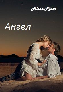 "Книга ""Ангел"" читать онлайн"