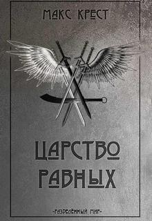 """Обложка книги """"Царство равных"""""""