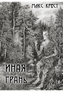 """Книга """"Иная Грань"""" читать онлайн"""