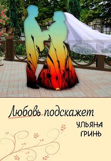 """Книга """"Любовь подскажет"""" читать онлайн"""