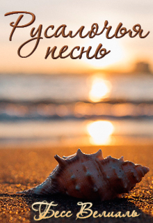 """Книга """"Русалочья песнь"""" читать онлайн"""