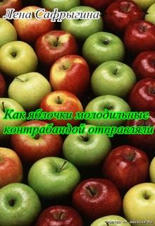 """Книга """"Как яблочки молодильные контрабандой отправляли"""" читать онлайн"""