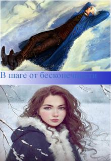 """Книга """"В шаге от бесконечности"""" читать онлайн"""