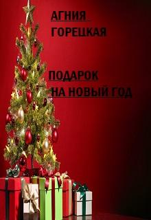 """Книга. """"Подарок на Новый год"""" читать онлайн"""