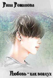 """Книга """"Моё Солнце"""" читать онлайн"""