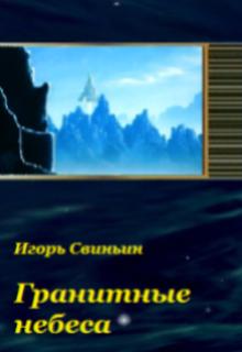 """Книга """"Гранитные небеса """" читать онлайн"""
