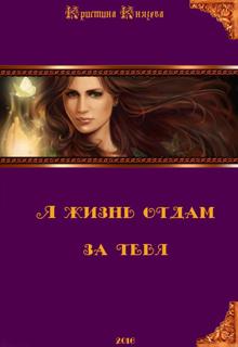 "Книга ""Я жизнь отдам за тебя"" читать онлайн"