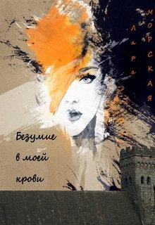"""Книга """"Безумие в моей крови"""" читать онлайн"""
