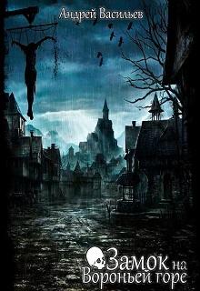 """Книга """"Замок на Вороньей горе"""" читать онлайн"""