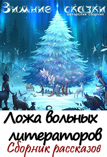 "Книга ""Зимние сказки"" читать онлайн"