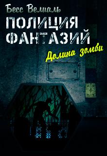 "Книга ""Полиция фантазий. Долина зомби"" читать онлайн"