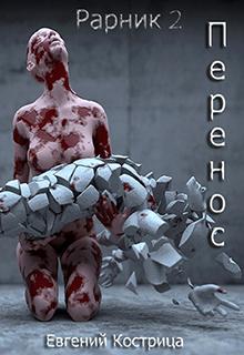 """Книга """"Рарник 2. Перенос"""" читать онлайн"""